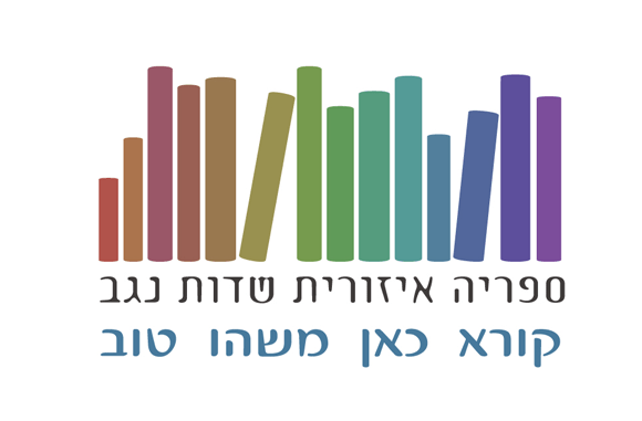 ספרייה אזורית שדות נגב